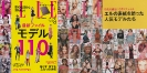 Elle Japan_201208_ph.various